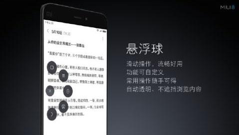 MIUI8稳定版推送8