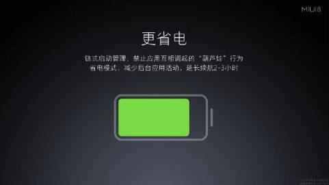 MIUI8稳定版推送12