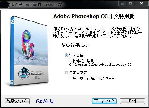 Photoshop CC 2015.5 32位中文特别版 V17.0.1 - 截图1