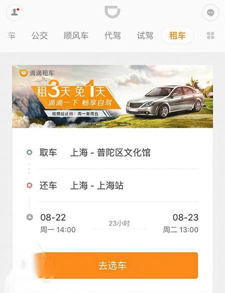 滴滴推出在线租车业务:全程线上化服务可免费上门送取车