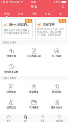 中国联通手机营业厅客户端iOS版 V4.3 - 截图1