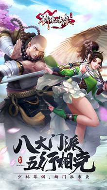 剑侠情缘 ios版V1.5.0 - 截图1
