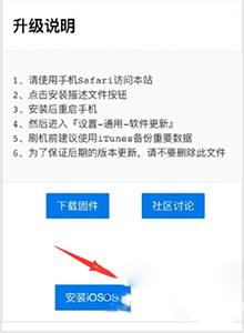 iOS10更新失败解决办法1