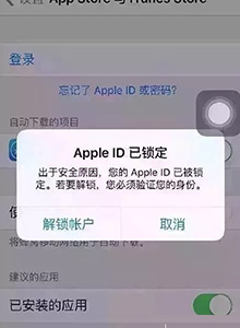 Apple ID被锁定解决教程