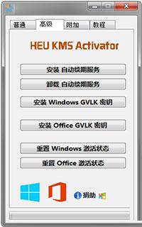 HEU KMS Activator(激活工具)绿色版 V10.0 - 截图1