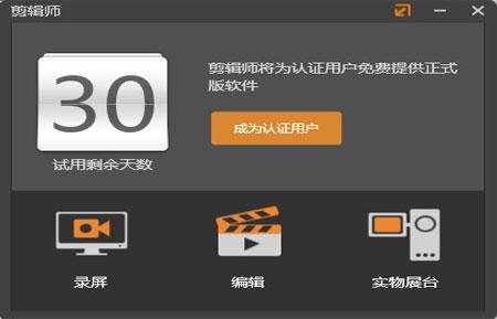 剪辑师官方版 v1.6.0.579 - 截图1