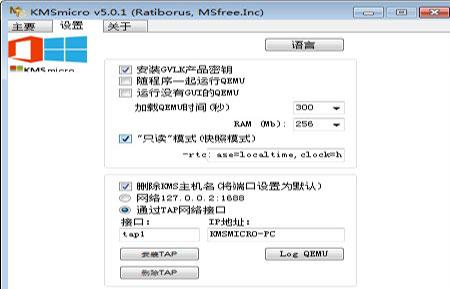 KMSmicro(win8.1激活工具)官方版 v5.0.1 - 截图1