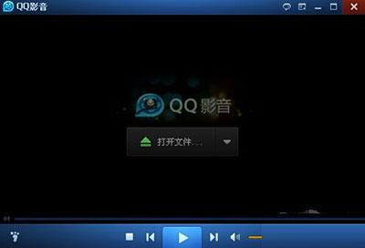 如何使用QQ影音看视频