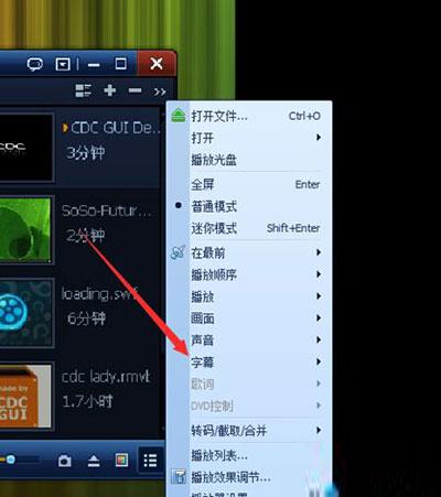 如何使用QQ影音看视频4