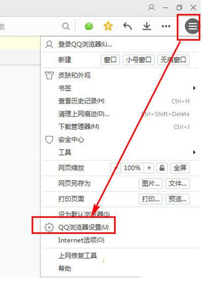 QQ浏览器怎么取消弹出警告