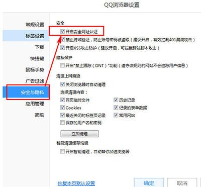 QQ浏览器怎么取消弹出警告1