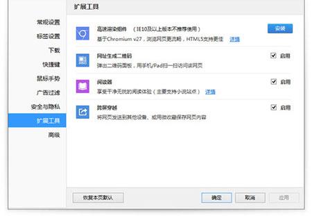 QQ浏览器评测:体积小性能更优,值得体验