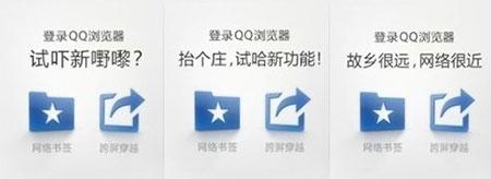 QQ浏览器评测:体积小性能更优,值得体验2