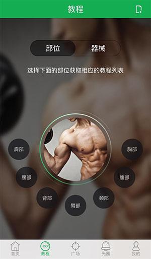 光猪圈健身安卓版v2.2.4 - 截图1
