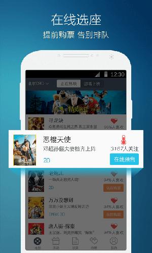万达电影安卓版v4.7.0 - 截图1