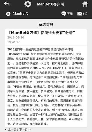 狗万万博manbet安卓版v0.0.5 - 截图1