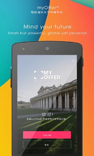 myOffer安卓版v2.4.2 - 截图1