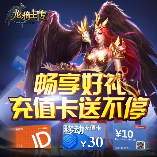 龙骑士传安卓版v1.4.3 - 截图1