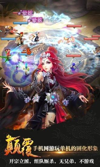 梦幻神界安卓版 v2.2.2.0 - 截图1