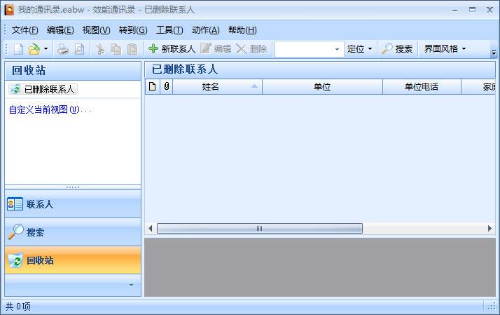 效能通讯录便携版 V5.22.524 - 截图1