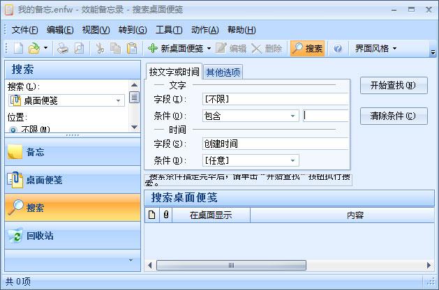 效能备忘录便携版 V5.22.524 - 截图1
