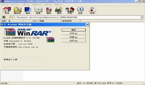 WinRAR 32位中文安装版 v5.40 - 截图1