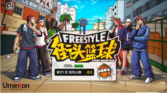 街头篮球测评1