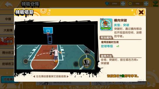 街头篮球测评4