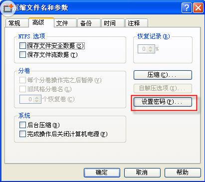 WinRAR如何给文件加密1