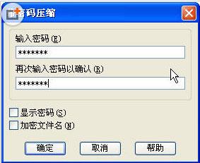 WinRAR如何给文件加密2