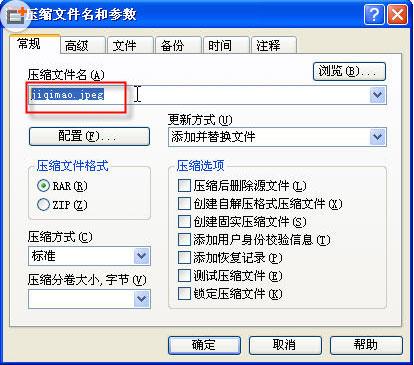 WinRAR如何给文件加密3
