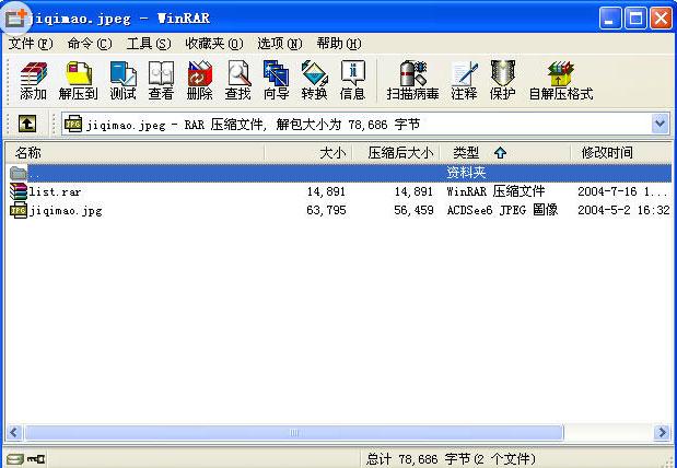 WinRAR如何给文件加密4