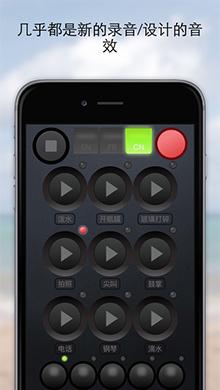 音效免费iOS版 V1.01 - 截图1