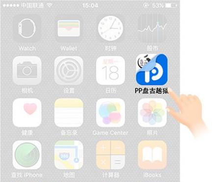 iOS9.3.3越狱后一直重启解决方法1