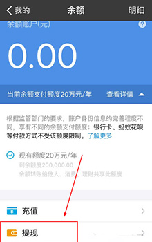 iPhone支付宝余额转出到银行卡教程2