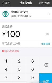 iPhone支付宝余额转出到银行卡教程3
