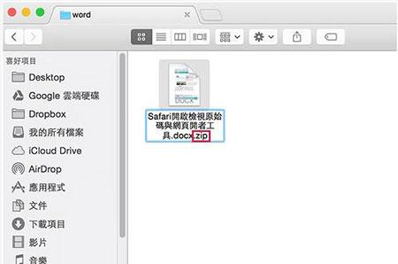 怎么快速把Word档中的图片全部转出2