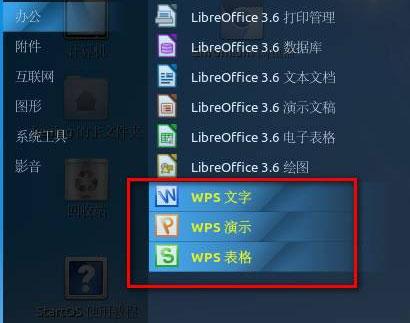 金山WPS for Linux测评:完美兼容更值得体验