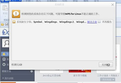 金山WPS for Linux测评:完美兼容更值得体验2