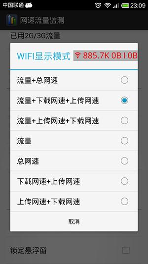 超级流量助手安卓版v1.0.2 - 截图1