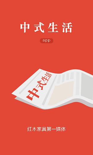 中式生活安卓版v1.1 - 截图1