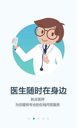 拇指医生安卓版v1.4.0 - 截图1