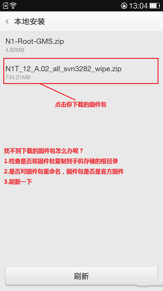 OPPO R7省电教程3
