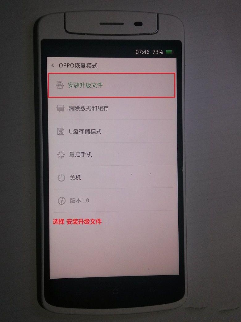 OPPO N1升级官方固件1