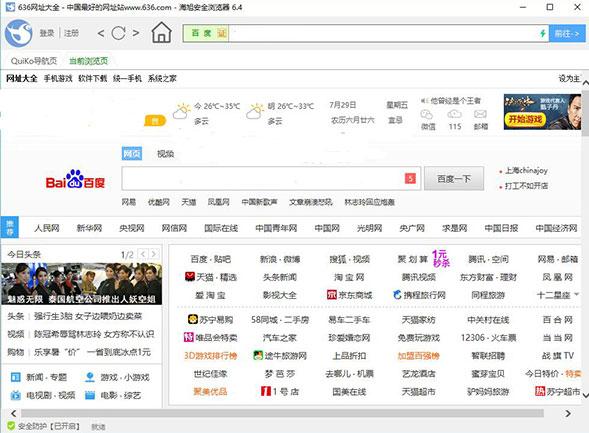 海旭安全浏览器抢先版 V6.4 - 截图1