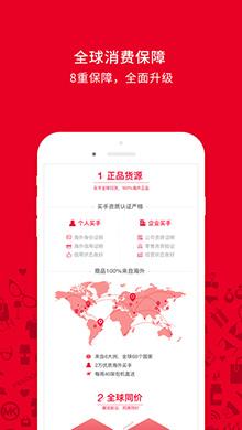 洋码头iOS版 V3.1.1 - 截图1