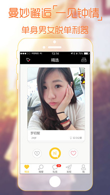 激情约爱iOS版 V1.4.0 - 截图1