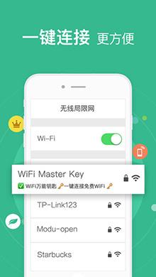 WiFi万能钥匙 ios版V3.5.8 - 截图1