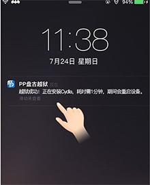 iOS9.3.3越狱支持机型介绍