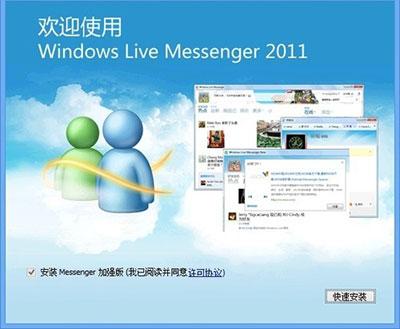 Win8系统聊天软件兼容性5